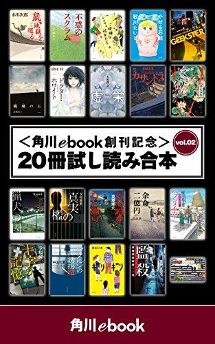 [画像:角川ebook創刊記念20冊試し読み合本vol.2]