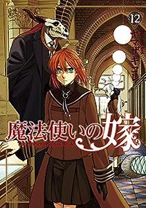 魔法使いの嫁 12巻 (ブレイドコミックス)