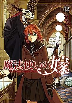 魔法使いの嫁 第01-12巻 [Mahou Tsukai no Yome vol 01-12]