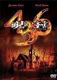 呪い村 436[DVD]