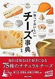 本間るみ子 '知っておいしい チーズ事典'