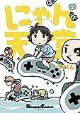 にゃん天堂 (2) (電撃コミックスEX)