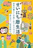 まいにち暦生活 日本の暮らしを楽しむ365のコツ