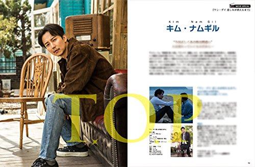 『韓流 T.O.P』2017/09月号(VOL.55) 特典綴込ポスター付! (パク・シフ/2PM/G-DRAGON/キム・ナムギル/コ・ス/イム・シワン/ユ・ヨンソク)