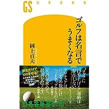 ゴルフは名言でうまくなる (幻冬舎新書)