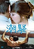 潮騒[DVD]