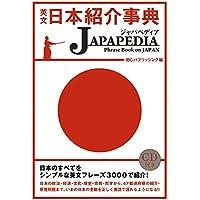 MP3 CD付 英文日本紹介事典 JAPAPEDIA(ジャパペディア)