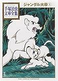 ジャングル大帝(1) (手塚治虫文庫全集)