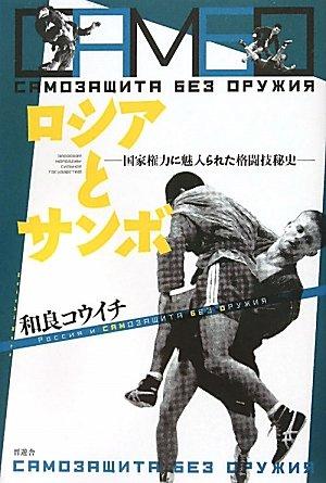 ロシアとサンボ -国家権力に魅入られた格闘技秘史-