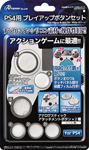 アンサー PS4用プレイアップボタン ホワイト  ANS-PF010WH