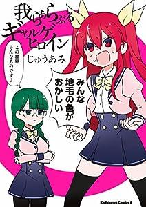 我らあらぶるギャルゲヒロイン 我らひとしくギャルゲヒロイン (角川コミックス・エース)
