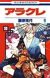 アラクレ 9 (花とゆめコミックス)