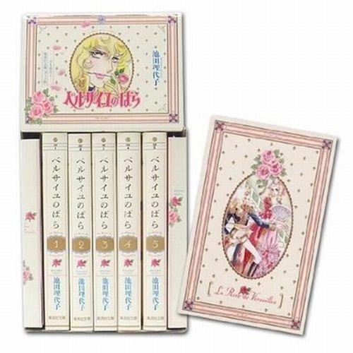 ベルサイユのばら 文庫版 コミック 全5巻完結セット (化粧ケース入り)