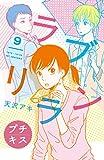 ラブリラン プチキス(9) (Kissコミックス)