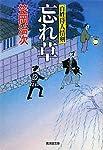 忘れ草-百姓侍人情剣9- (廣済堂文庫)