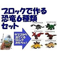 ビルダーエッグコレクション(互換レゴブロック)◇トリケラトプス?プテラノドンなど恐竜6種類セット
