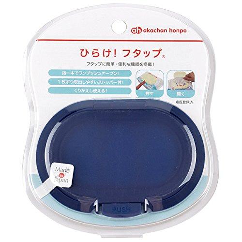 ひらけ!フタップ ネイビー(ウェットティッシュ・おしりふき用のフタ) 日本製