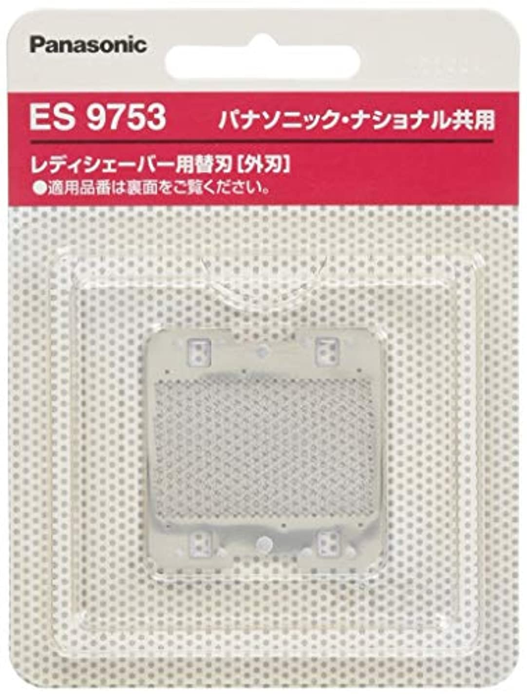 知り合いになる妨げるに沿ってパナソニック 替刃 レディシェーバー用 ES9753