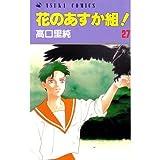 花のあすか組! 27 (あすかコミックス)