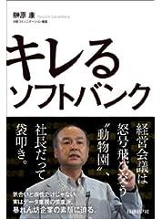 キレるソフトバンク (日経BP Next ICT選書