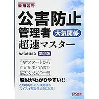 公害防止管理者 大気関係 超速マスター 第2版