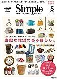 月刊Simple2015年5月号