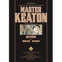 MASTER KEATON完全版 4―MASTERキートン (ビッグコミックススペシャル)
