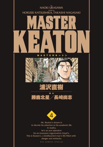 MASTER KEATON完全版 4―MASTERキートン (ビッグコミックススペシャル)の詳細を見る