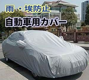 自動車用車体カバー  カーボディーカバー  カー保護カバー 雨/埃防止 Lサイズ対応 C0010C