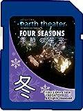 HOMESTAR earth theater 専用動画コンテンツ「季節の星空・冬」