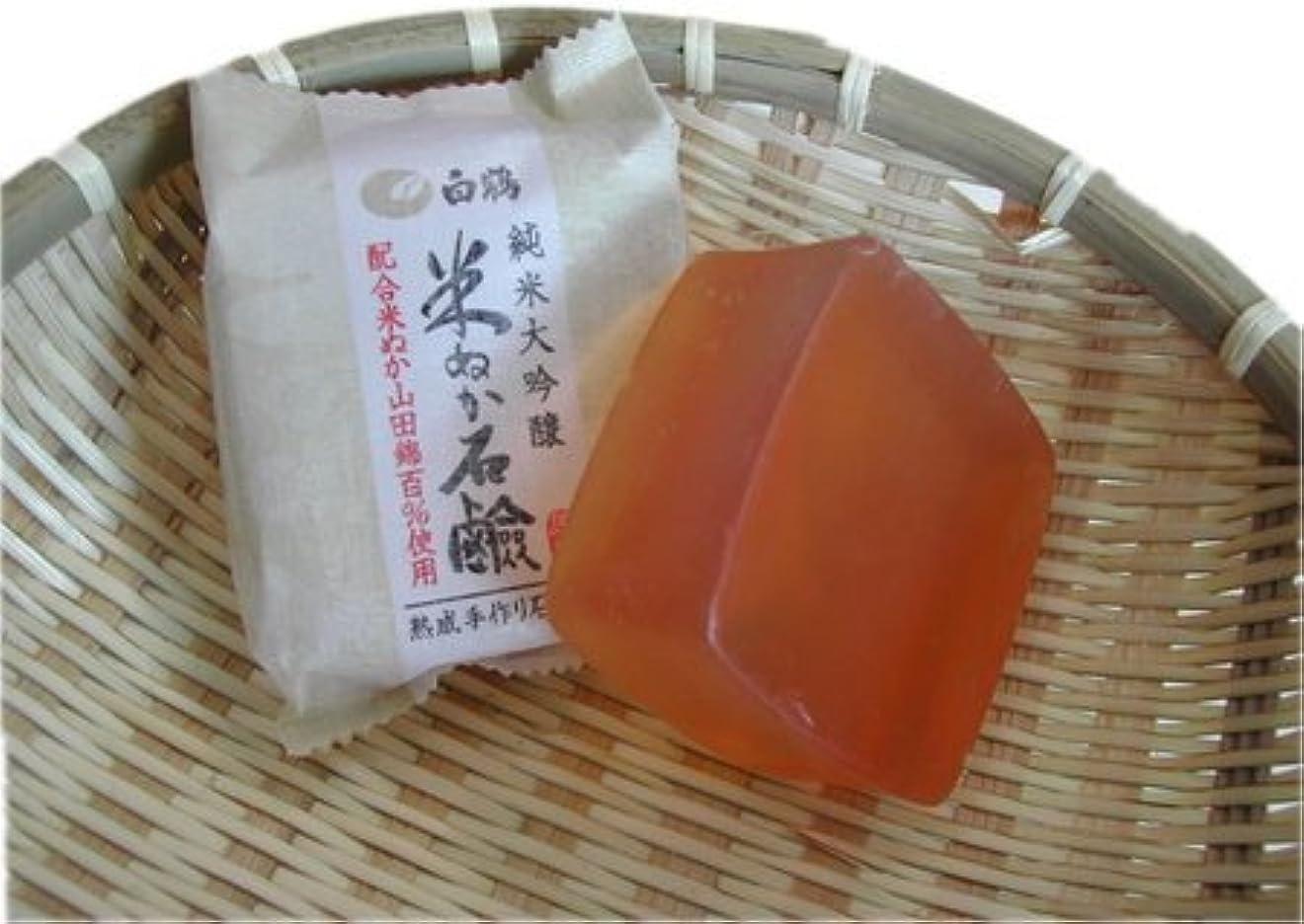 サスペンション前売写真の白鶴 純米大吟醸 米ぬか石鹸★熟成手作り石けん (バラ1個)