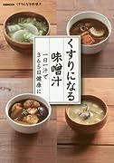 くすりになる味噌汁―一日一汁で365日健康に (ぴあMOOK)
