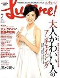 Lucere ! (ルチェーレ) 2008年 07月号 [雑誌]