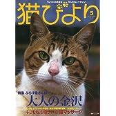 猫びより 2009年 05月号 [雑誌]