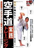 DVDで見て、学ぶ 基本を極める! 空手道実践トレーニング(DVD付)