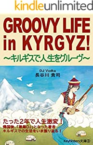 GROOVY LIFE in KYRGYZ! ~キルギスで人生をグルーヴ~ (KeyNoters文庫)