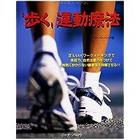 """""""歩く""""運動療法―正しいパワーウォーキングで免疫力、自然治癒力をつけて病気にかからない健康体を持続させる!! (GAIA BOOKS)"""