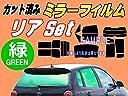 A.P.O(エーピーオー) リア (b) ディアスワゴン S3 パワー (ミラー緑) カット済み カーフィルム S321N S331N パワースライドドア用 スバル