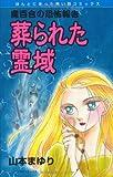 葬られた霊域―魔百合の恐怖報告 (ソノラマコミックス ほんとにあった怖い話コミックス)