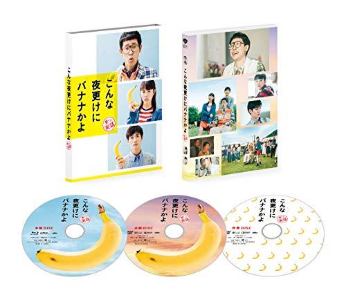 【Amazon.co.jp限定】こんな夜更けにバナナかよ 愛しき実話 豪華版 (初回限定生産)(非売品プレス付き) [Blu-ray]