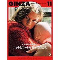 GINZA(ギンザ) 2018年 11月号 [ニットとコートを買いに行こう。]