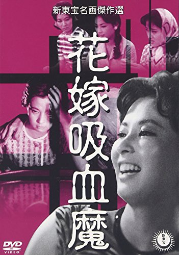 花嫁吸血魔 [DVD]