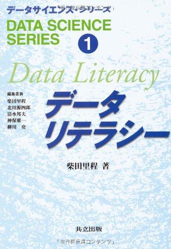 データリテラシー (データサイエンス・シリーズ)