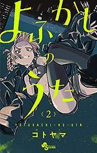 よふかしのうた(2) (少年サンデーコミックス)