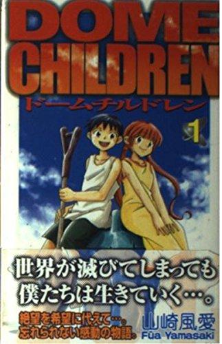 ドームチルドレン 1 (ガンガンコミックス)の詳細を見る