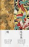帯と文様 ―織り帯に見る日本の文様図鑑 画像