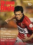 Urawa Reds Magazine (浦和レッズマガジン) 2012年 12月号 [雑誌]