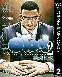 タフ外伝 OTON―おとん― 2 (ヤングジャンプコミックスDIGITAL)