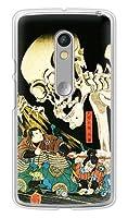 ガールズネオ Moto X Play XT1562 ケース (どくろ/國芳) Motorola MotoXPlay-PC-UKY-0021