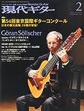 現代ギター 2012年 02月号 [雑誌]